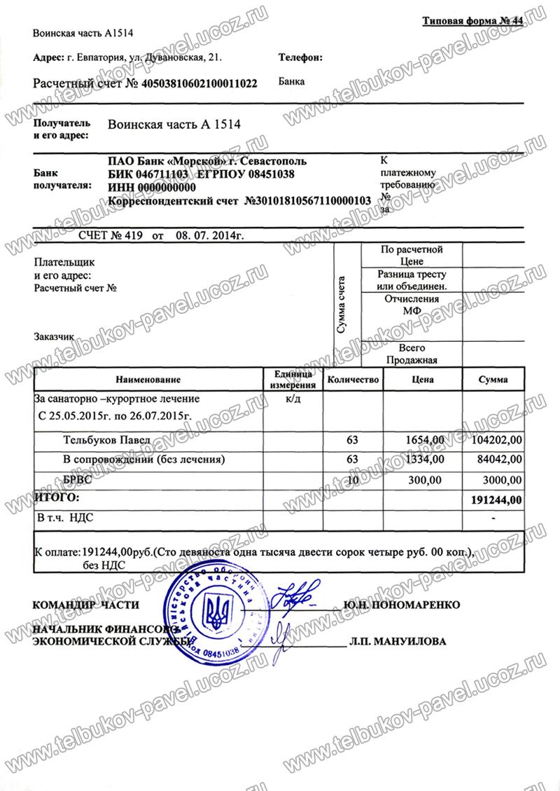 Re: Тельбуков Павел. 17 лет. ДЦП. Сбор на лечение. Май 2015 1314406