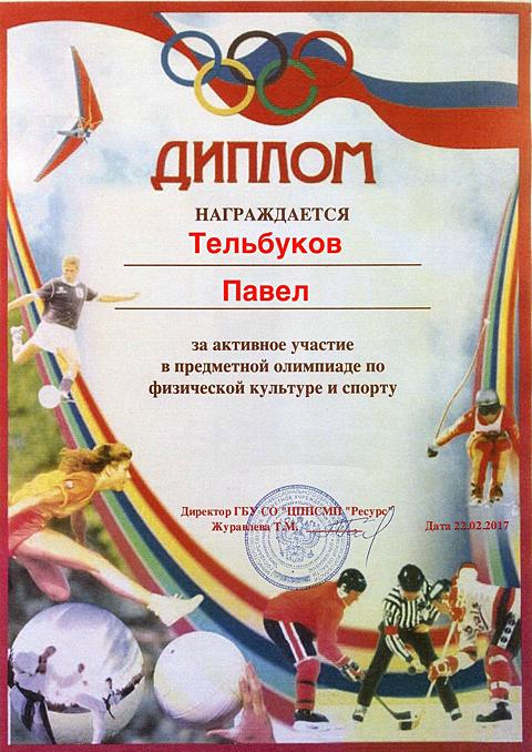 http://telbukov-pavel.ucoz.ru/_nw/2/21127289.jpg