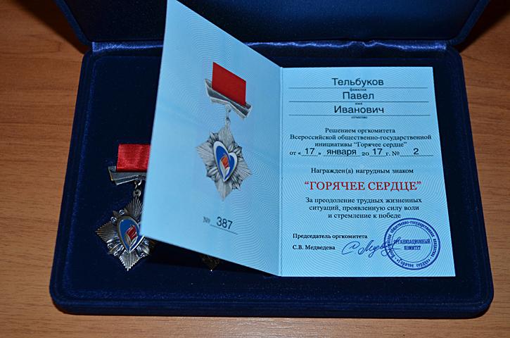 http://telbukov-pavel.ucoz.ru/_nw/2/54248000.jpg