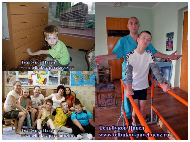 http://telbukov-pavel.ucoz.ru/_nw/2/62081272.png