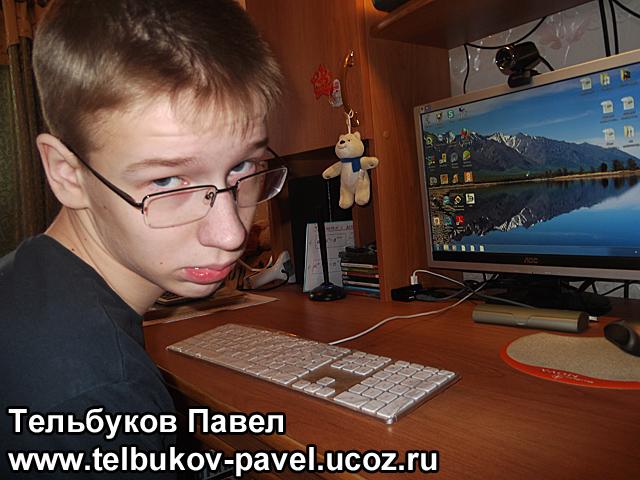 Паша работает за компьютером